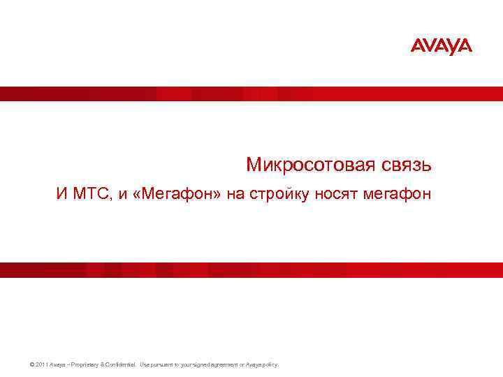 Микросотовая связь И МТС, и «Мегафон» на стройку носят мегафон © 2011 Avaya –