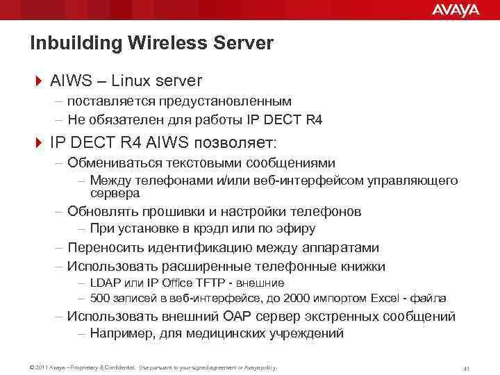Inbuilding Wireless Server 4 AIWS – Linux server – поставляется предустановленным – Не обязателен