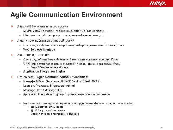 Agile Communication Environment 4 Языки AES – очень низкого уровня – Много мелких деталей,