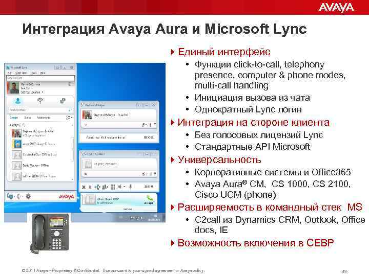 Интеграция Avaya Aura и Microsoft Lync 4 Единый интерфейс • Функции click-to-call, telephony presence,