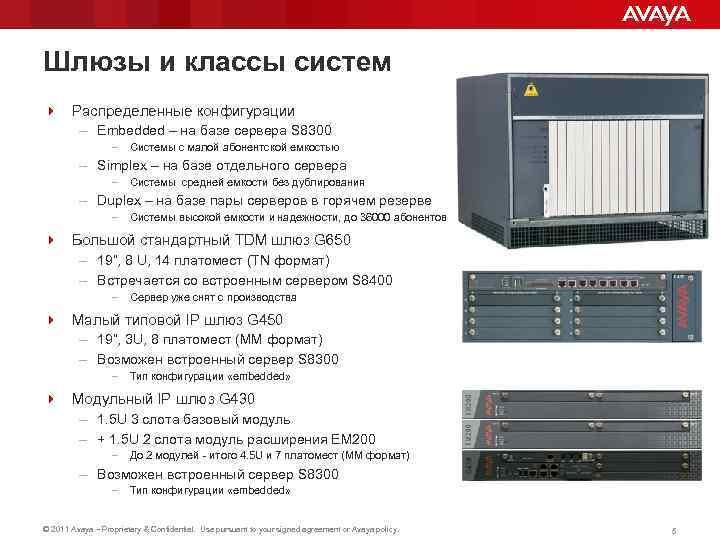 Шлюзы и классы систем 4 Распределенные конфигурации – Embedded – на базе сервера S