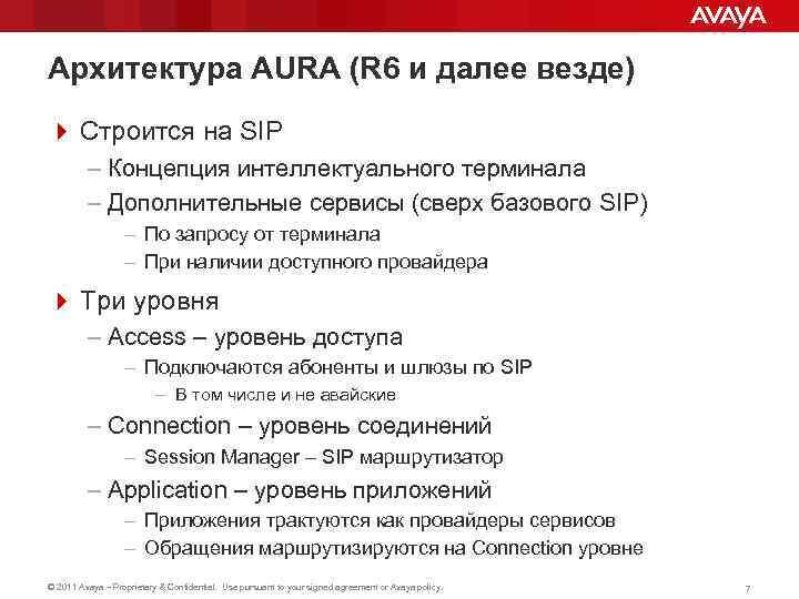 Архитектура AURA (R 6 и далее везде) 4 Строится на SIP – Концепция интеллектуального