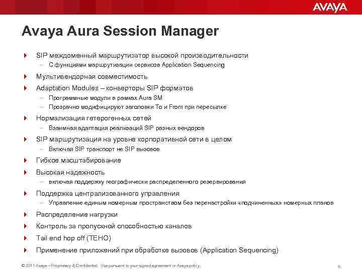 Avaya Aura Session Manager 4 SIP междоменный маршрутизатор высокой производительности – С функциями маршрутизации