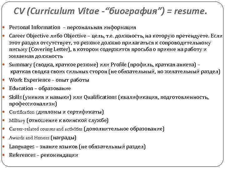 Curriculum Vitae Cv Curriculum Vitae биография