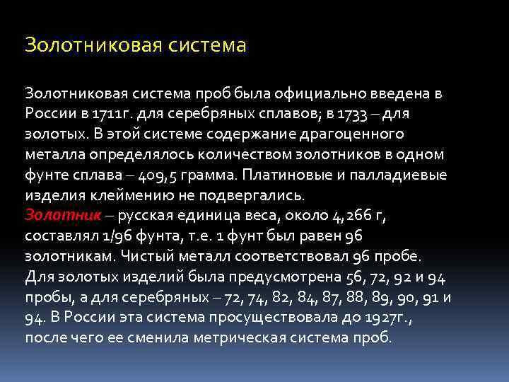 Золотниковая система проб была официально введена в России в 1711 г. для серебряных сплавов;