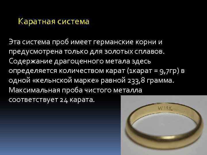 Каратная система Эта система проб имеет германские корни и предусмотрена только для золотых сплавов.