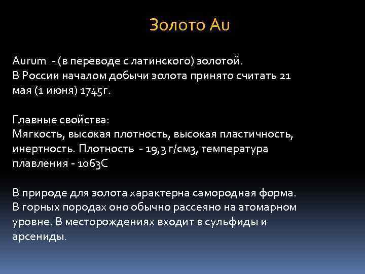 Золото Au Aurum - (в переводе с латинского) золотой. В России началом добычи золота