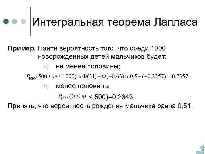 Интегральная теорема лапласа для решения задач решение задач на скалярное произведение 9 класс