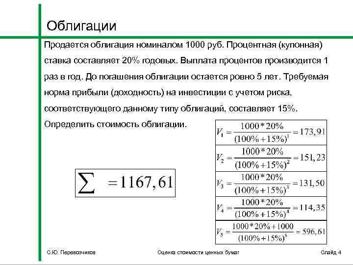 Задачи по облигации и решения решение задач б 14