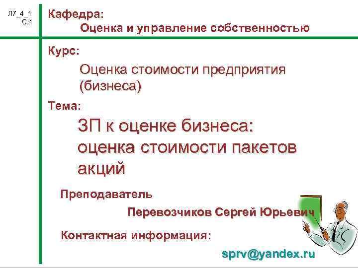 Л 7_4_1 С. 1 Кафедра: Оценка и управление собственностью Курс: Оценка стоимости предприятия (бизнеса)