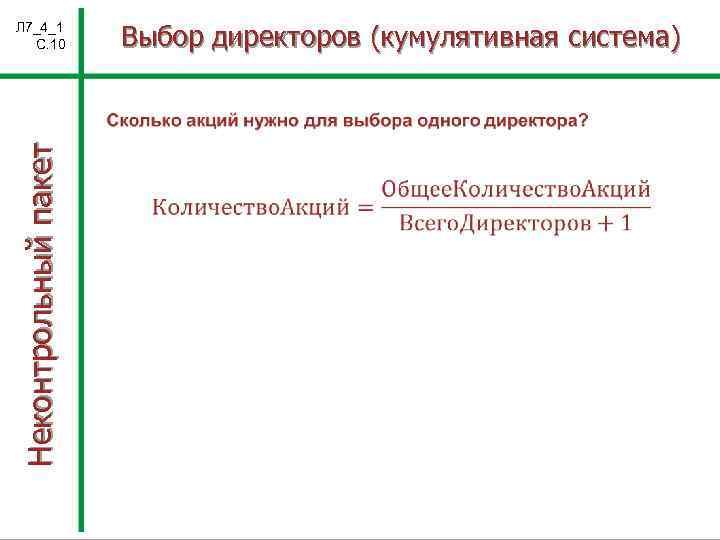 Выбор директоров (кумулятивная система) Л 7_4_1 С. 10 Неконтрольный пакет