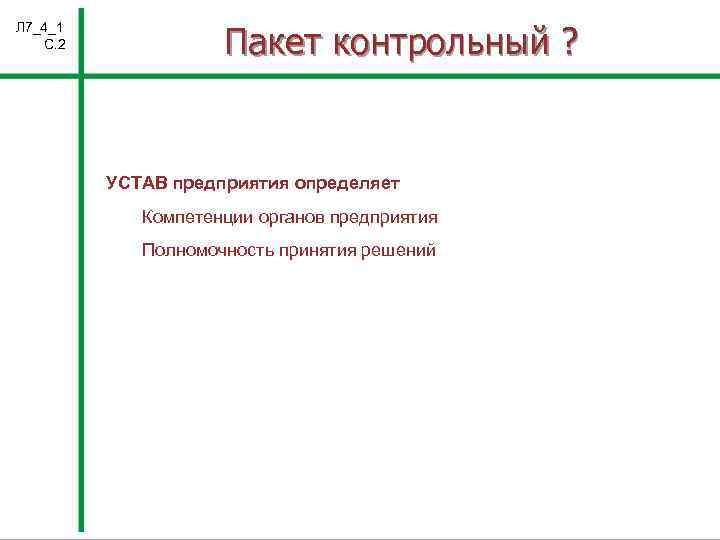 Л 7_4_1 С. 2 Пакет контрольный ? УСТАВ предприятия определяет Компетенции органов предприятия Полномочность