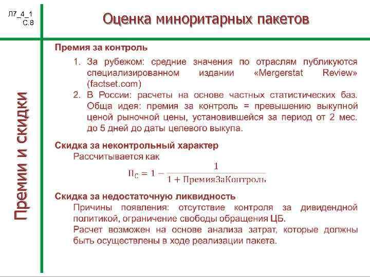 Оценка миноритарных пакетов Л 7_4_1 С. 8 Премии и скидки