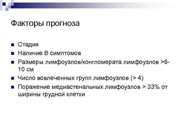 Факторы прогноза n n n Стадия Наличие В симптомов Размеры лимфоузлов/конгломерата лимфоузлов >610 см