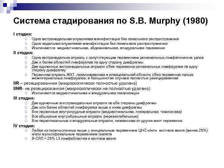 Система стадирования по S. B. Murphy (1980) I стадия: ¨ ¨ ¨ Одна экстронодальная