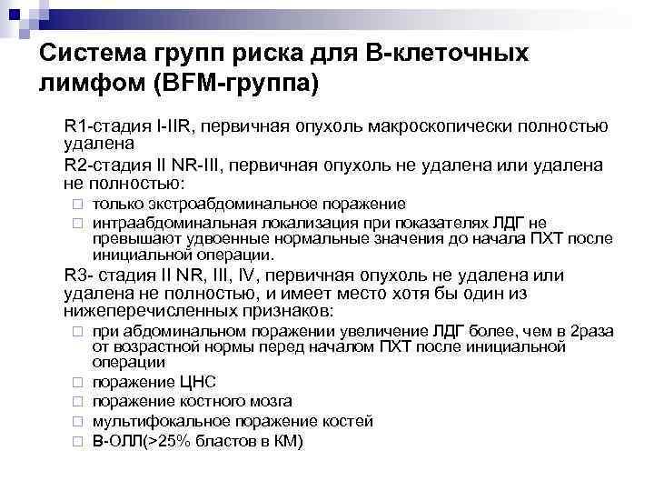 Система групп риска для В-клеточных лимфом (BFM-группа) R 1 -стадия I-IIR, первичная опухоль макроскопически