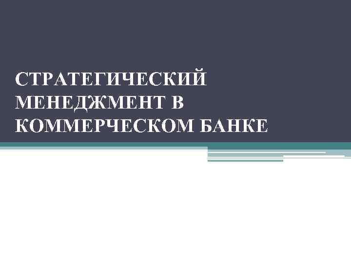 СТРАТЕГИЧЕСКИЙ МЕНЕДЖМЕНТ В КОММЕРЧЕСКОМ БАНКЕ