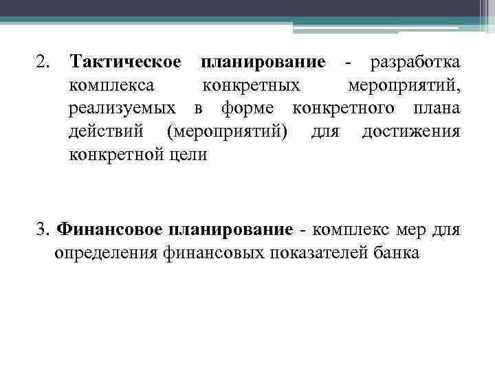 2. Тактическое планирование - разработка комплекса конкретных мероприятий, реализуемых в форме конкретного плана действий