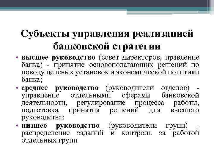 Субъекты управления реализацией банковской стратегии • высшее руководство (совет директоров, правление банка) - принятие