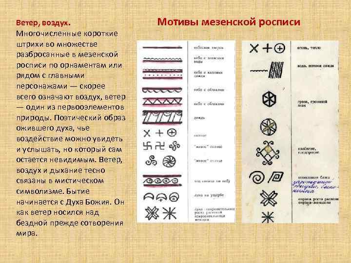 Ветер, воздух. Многочисленные короткие штрихи во множестве разбросанные в мезенской росписи по орнаментам или