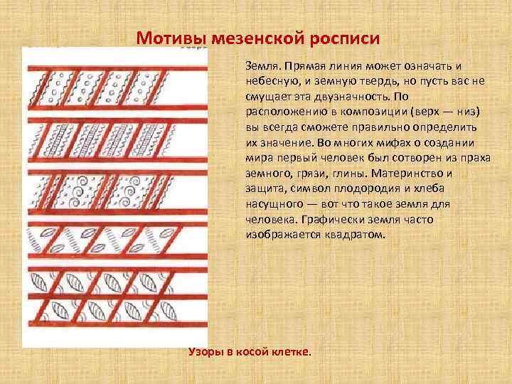 Мотивы мезенской росписи Земля. Прямая линия может означать и небесную, и земную твердь, но