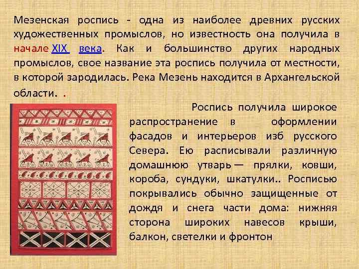 Мезенская роспись - одна из наиболее древних русских художественных промыслов, но известность она получила