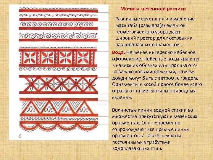 Мотивы мезенской росписи Различные сочетания и изменение масштаба (размера)элементов геометрического узора дают широкий простор