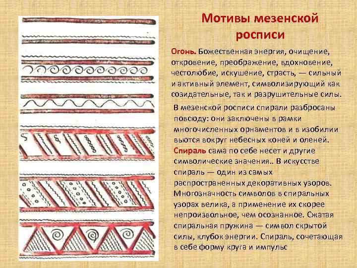 Мотивы мезенской росписи Огонь. Божественная энергия, очищение, откровение, преображение, вдохновение, честолюбие, искушение, страсть, —