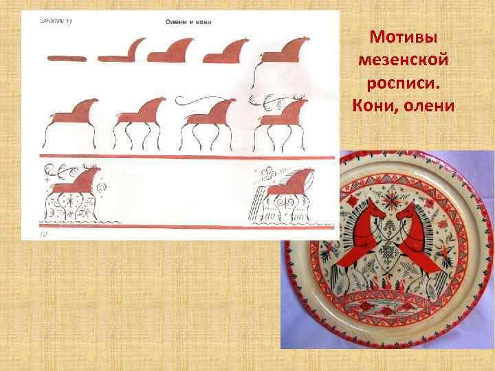 Мотивы мезенской росписи. Кони, олени