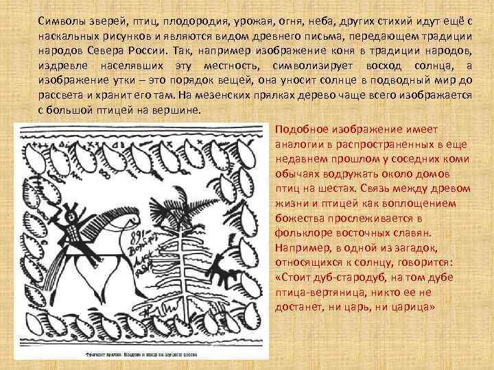 Символы зверей, птиц, плодородия, урожая, огня, неба, других стихий идут ещё с наскальных рисунков