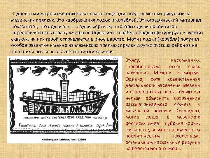 С древними мировыми сюжетами связан еще один круг сюжетных рисунков на мезенских прялках.