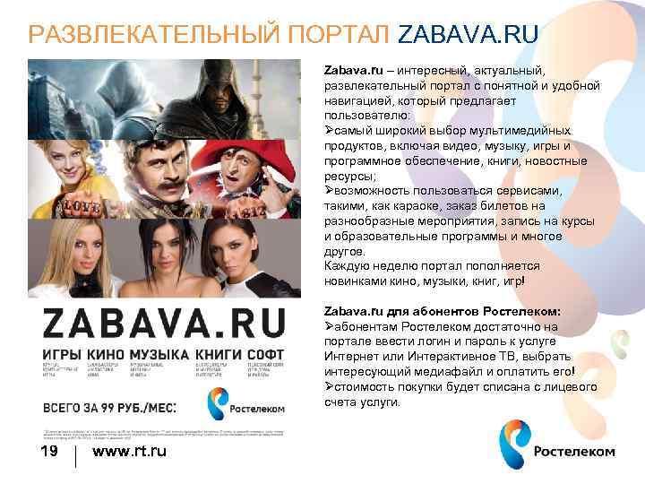 РАЗВЛЕКАТЕЛЬНЫЙ ПОРТАЛ ZABAVA. RU Zabava. ru – интересный, актуальный, развлекательный портал с понятной и