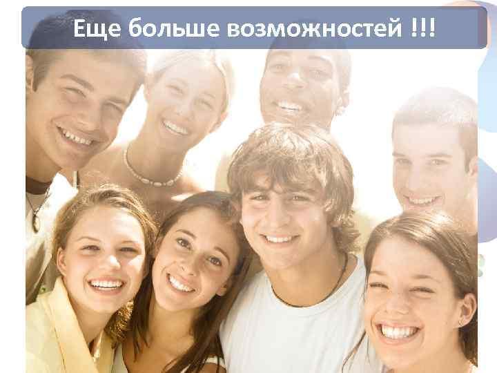 Еще больше возможностей !!! www. rt. ru