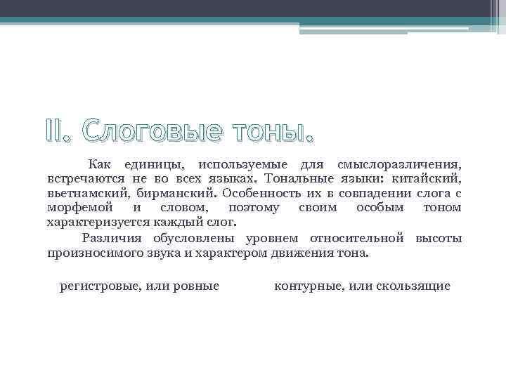II. Слоговые тоны. Как единицы, используемые для смыслоразличения, встречаются не во всех языках. Тональные