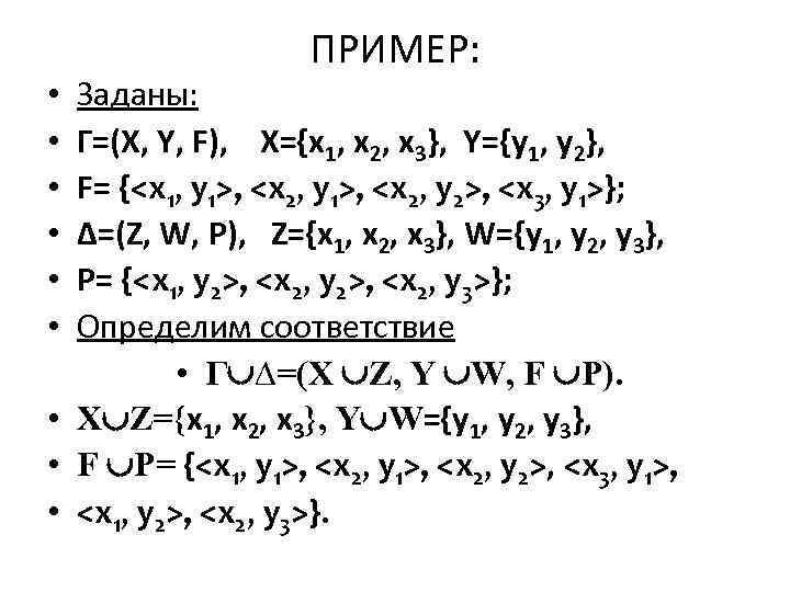 ПРИМЕР: Заданы: Г=(X, Y, F), X={x 1, x 2, x 3}, Y={y 1, y