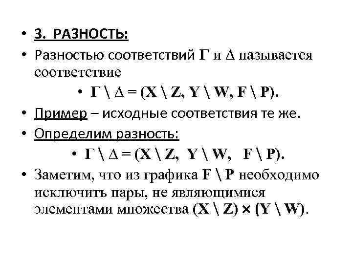 • 3. РАЗНОСТЬ: • Разностью соответствий Г и ∆ называется соответствие • Г