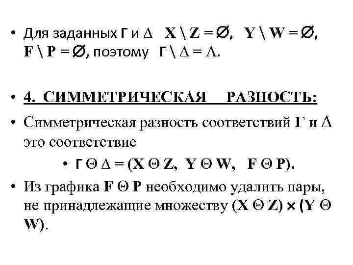 • Для заданных Г и ∆ X  Z = , Y