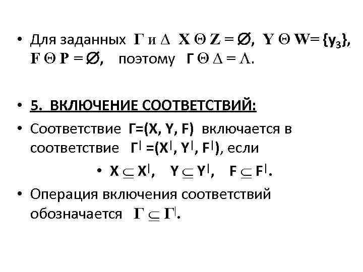 • Для заданных Г и ∆ X Z = , Y W= {y