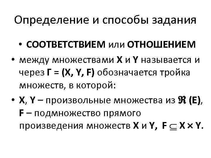 Определение и способы задания • СООТВЕТСТВИЕМ или ОТНОШЕНИЕМ • между множествами X и Y