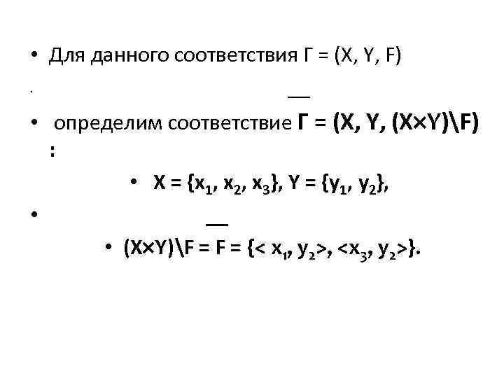 • Для данного соответствия Г = (X, Y, F) __ • • определим