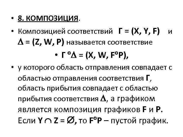 • 8. КОМПОЗИЦИЯ. • Композицией соответствий Г = (X, Y, F) = (Z,