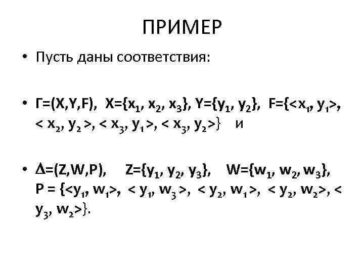 ПРИМЕР • Пусть даны соответствия: • Г=(X, Y, F), X={x 1, x 2, x