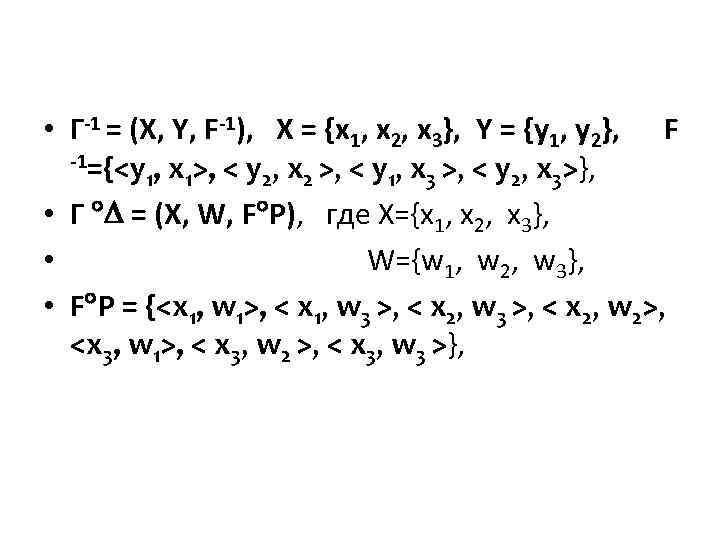 • Г-1 = (X, Y, F-1), X = {x 1, x 2, x