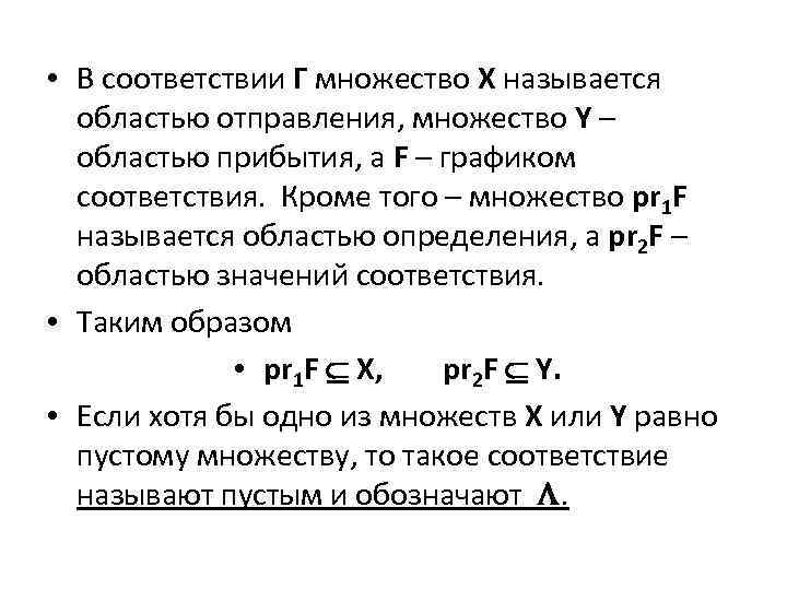 • В соответствии Г множество X называется областью отправления, множество Y – областью