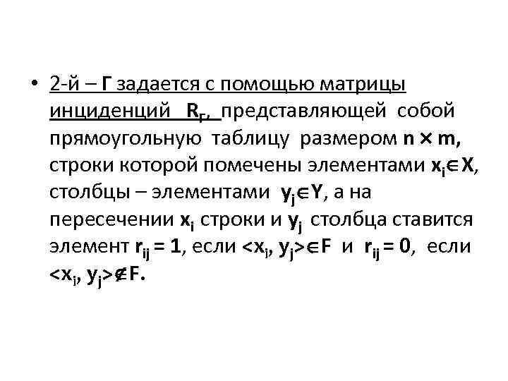 • 2 -й – Г задается с помощью матрицы инциденций RГ, представляющей собой
