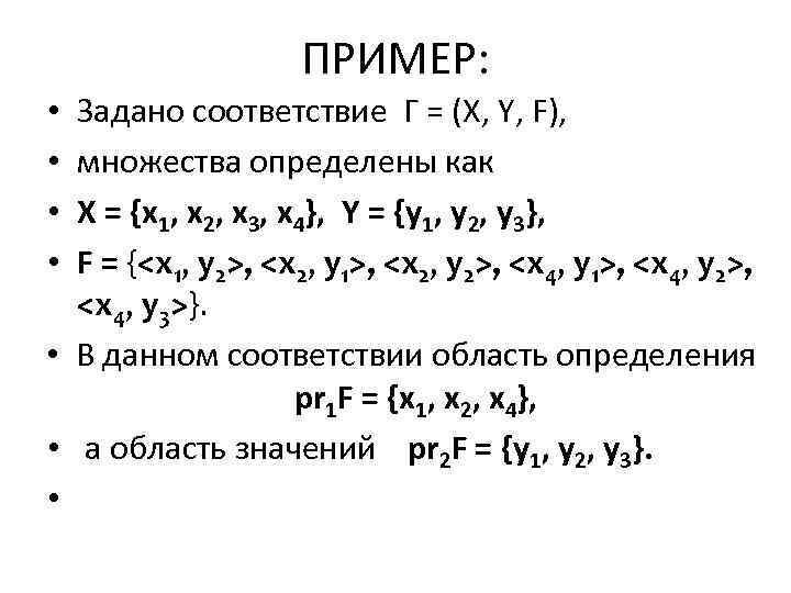 ПРИМЕР: Задано соответствие Г = (X, Y, F), множества определены как X = {x