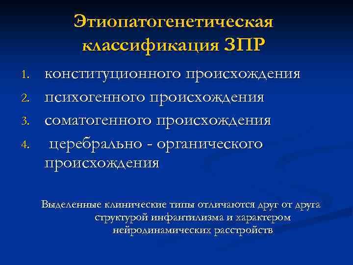 Этиопатогенетическая классификация ЗПР 1. 2. 3. 4. конституционного происхождения психогенного происхождения соматогенного происхождения церебрально
