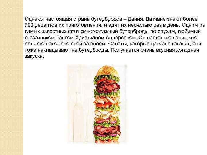 Однако, настоящая страна бутербродов – Дания. Датчане знают более 700 рецептов их приготовления, и