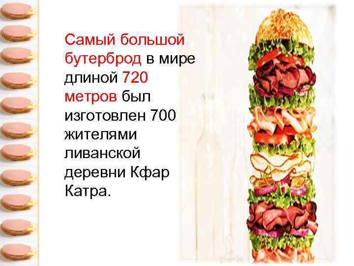 Самый большой бутерброд в мире длиной 720 метров был изготовлен 700 жителями ливанской деревни