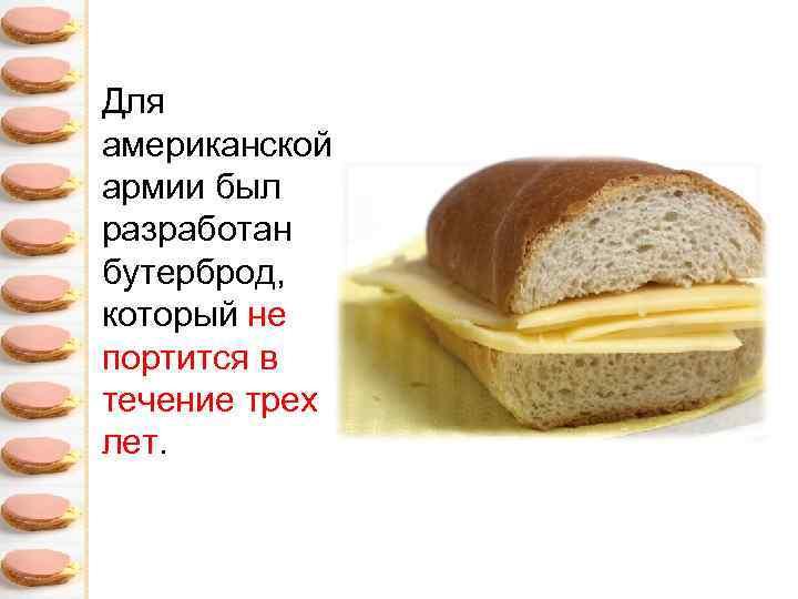 Для американской армии был разработан бутерброд, который не портится в течение трех лет.